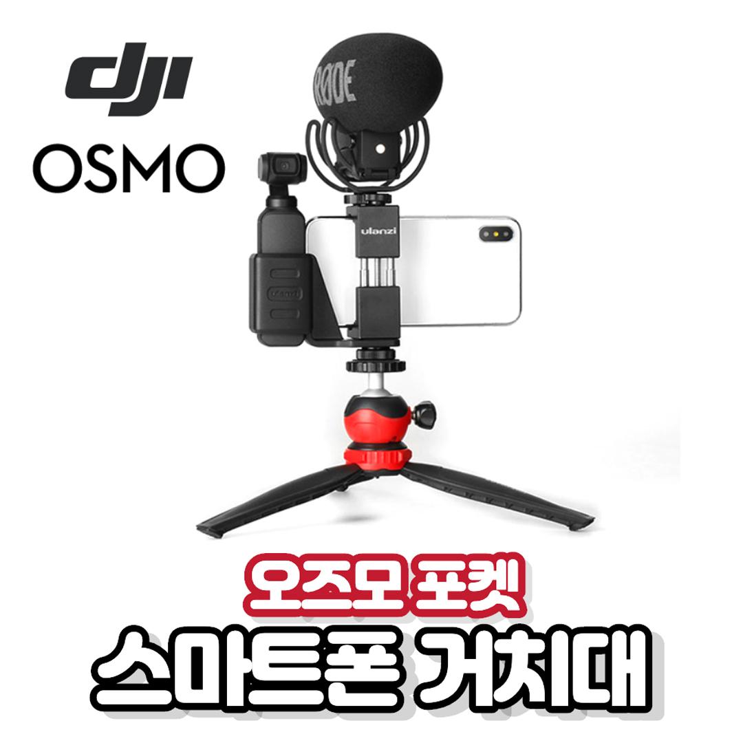 유튜브팩토리 오즈모 포켓 브이로그 스마트폰 액션캠 거치대, 1개, 1