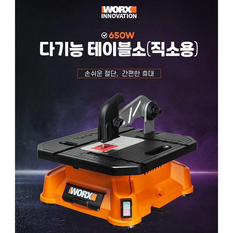 WORX 웍스 직소날 전용 DIY 테이블소 WX572