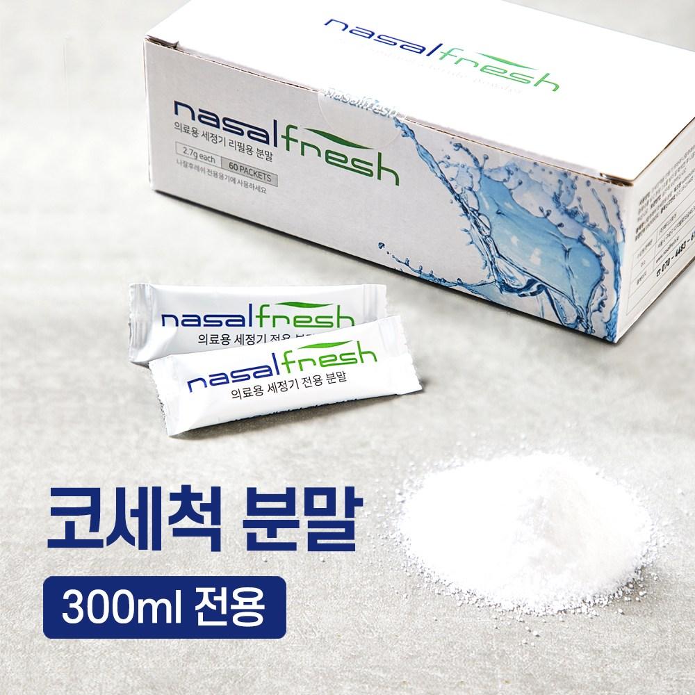 나잘후레쉬 300ml 전용 코세정분말(2.7g) 60포, 1개