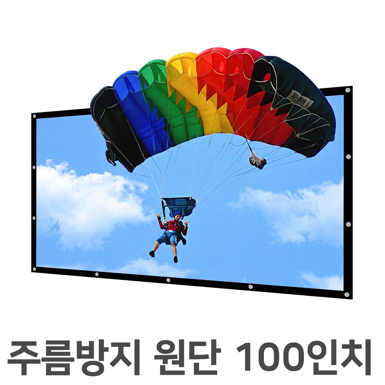 NIERBO 빔스크린 빔프로젝터스크린 감성캠핑스크린 주름방지 휴대용 벽걸이 패브릭, PSP100   100인치