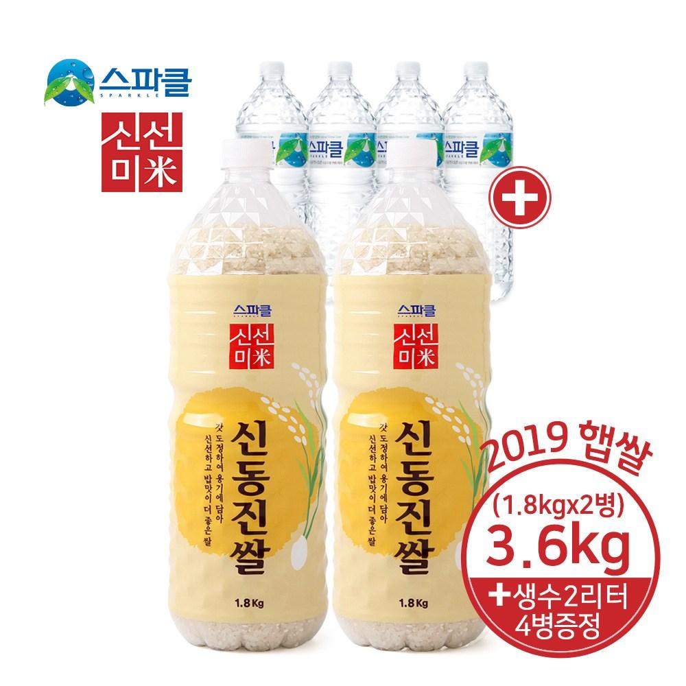 스파클 신선미 1팩(쌀1.8Kg 2병+사은품 2L 4병), 1팩, 신동진쌀1.8Kg 2병+스파클생수 2L 4병