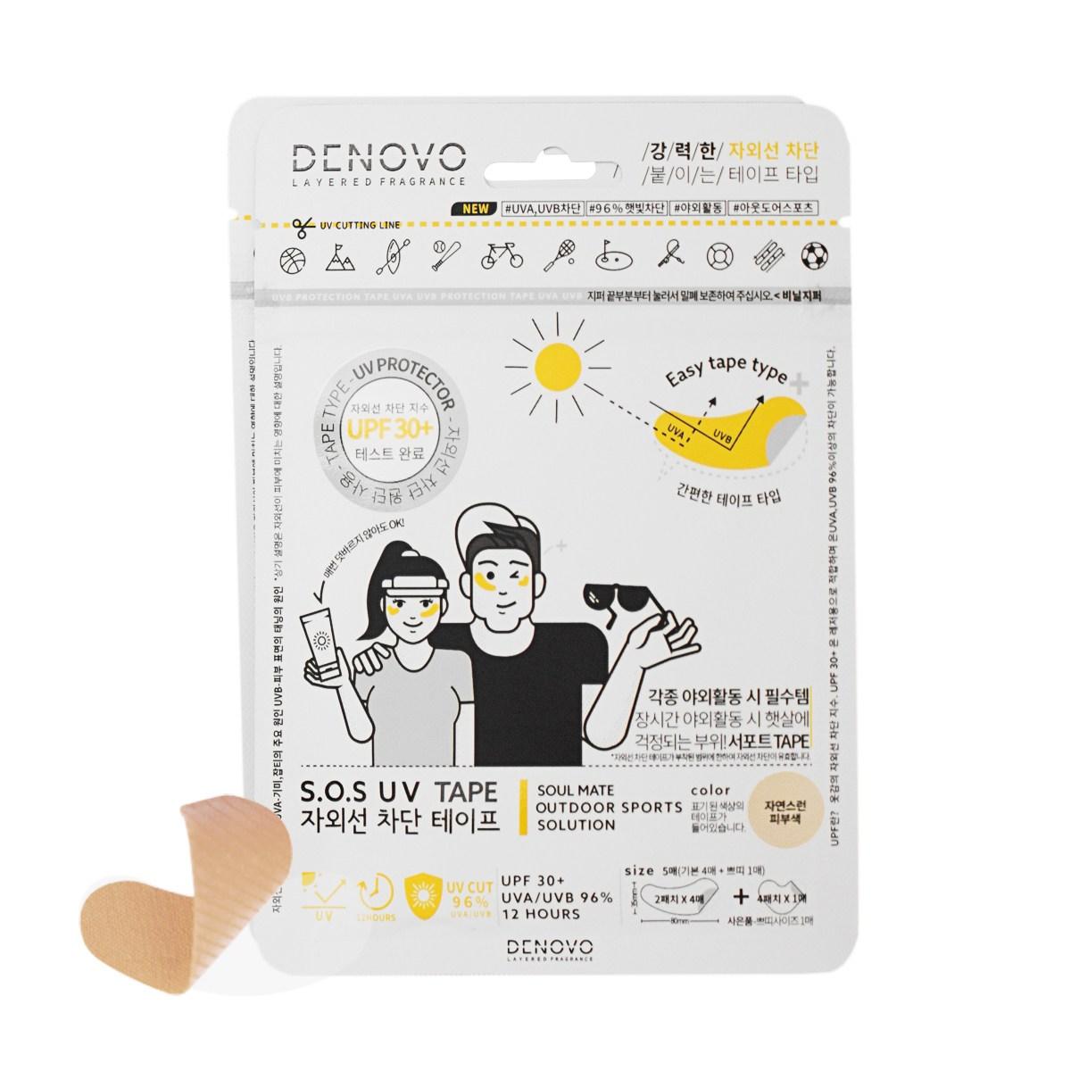 디노보 2+1 골프시즌 눈밑 햇빛 자외선 차단 테이프 (SOS UV TAPE), 3개, 자연스런 피부색