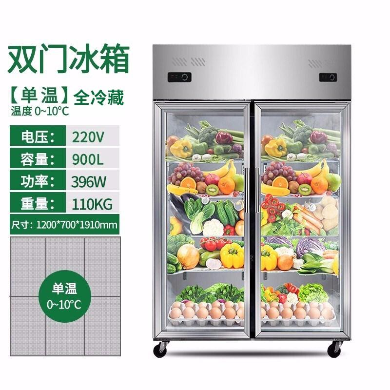 쇼케이스 눈송이 4개문 냉장고 상업용 이중온도 냉장 냉동 스탠드형 주방 신선 냉동고 사방향오픈 대용량, T07-2도어 전냉장 900L