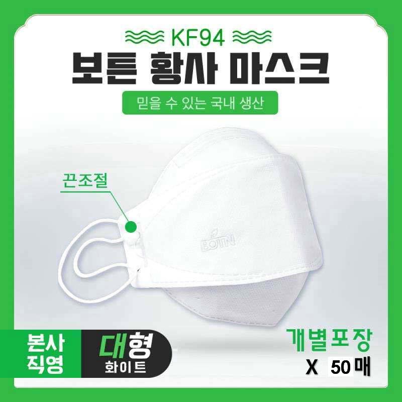 BOTN 보튼 KF94 방역 마스크 대형 화이트 국산 개별포장, 1세트, 50매