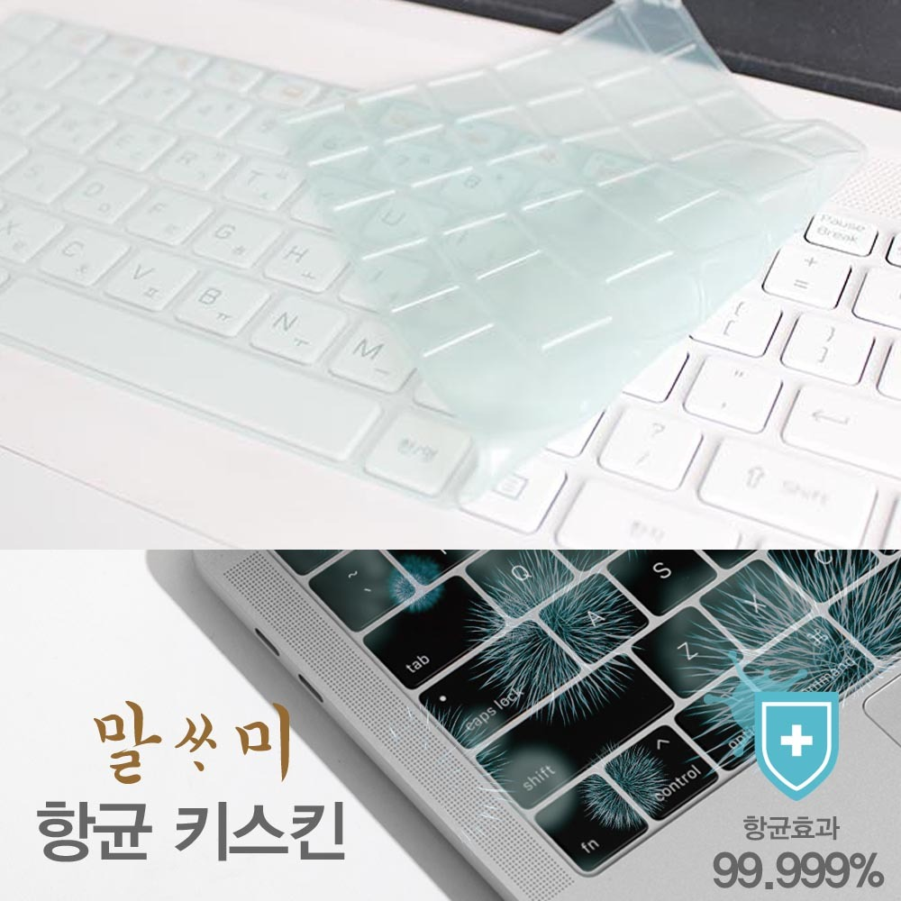 삼성 노트북7 NT750XBE-K39HS 말싸미 항균키스킨(A타입), 단일상품, 단일상품