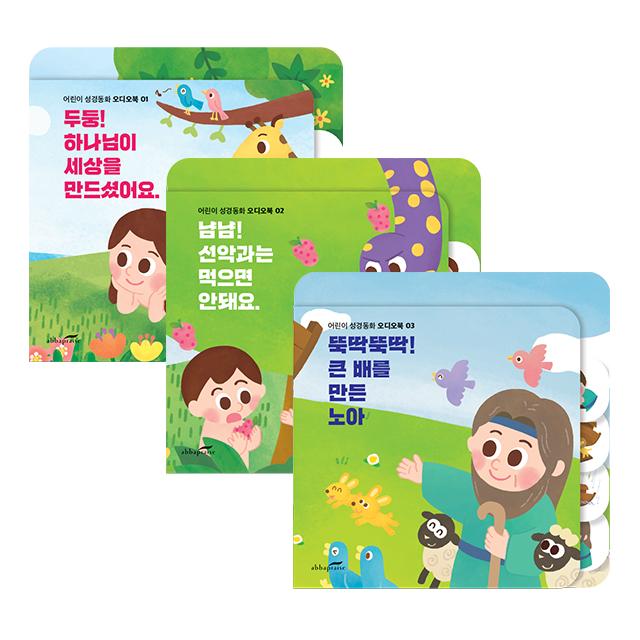 창조플러스몰 어린이성경동화 사운드북 3종 세트 (천지창조+선악과+노아의방주)