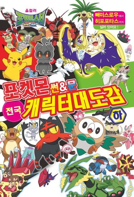 포켓몬 썬&문 전국 캐릭터 대도감(하), 학산문화사