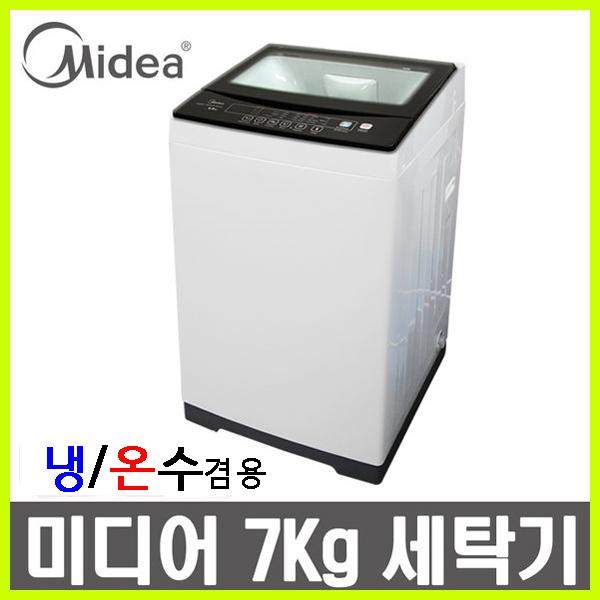 미디어 전자동 소형세탁기 미니세탁기 7kg [MWH-A70P1] * 6KG[MW-60P1]자가설치, 7KG-MWH-A70P1