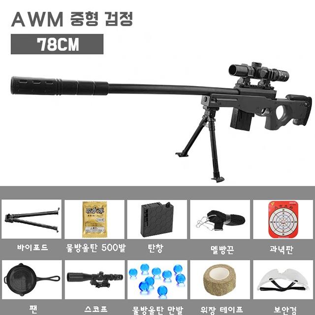 배그 배틀그라운드 총 M24 및 AWM K98 M416 M249 에땁 젤리탄 수정탄총 스나이퍼 수동 자동 저격총, 2set