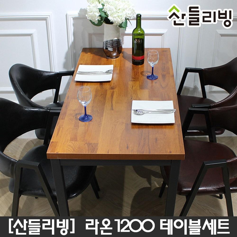 산들리빙 4인식탁세트 카페테이블 철제 빈티지 부부 업소용(30T) 식탁세트, 라온(멀바우)1200테이블+소나타의자_와인(4개)