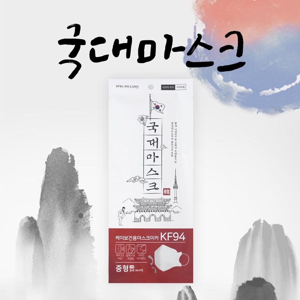 국대마스크 KF94 30매 개별포장 중/대 2종 기획전 당일발송, 중형(여성,청소년용)