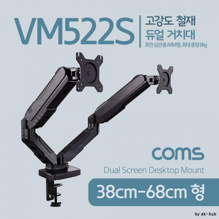 For your life - 0듀얼 모니터 거치대 회전 삼관절 ARM형 1개당 최대하중 6.5kg / New / 가성비, 상세페이지 참조