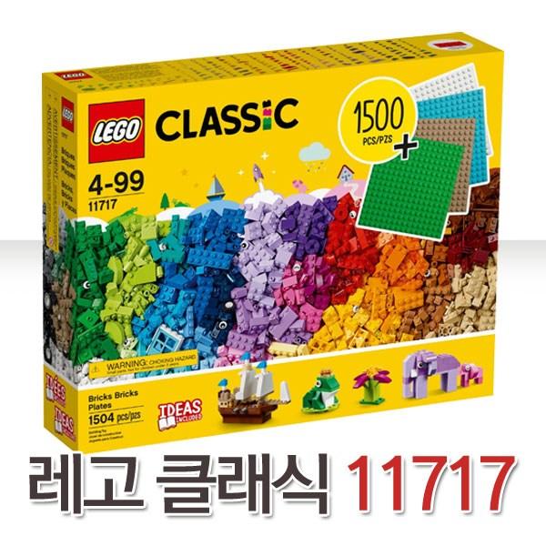 레고 클래식 브릭과 조립판 - 11717