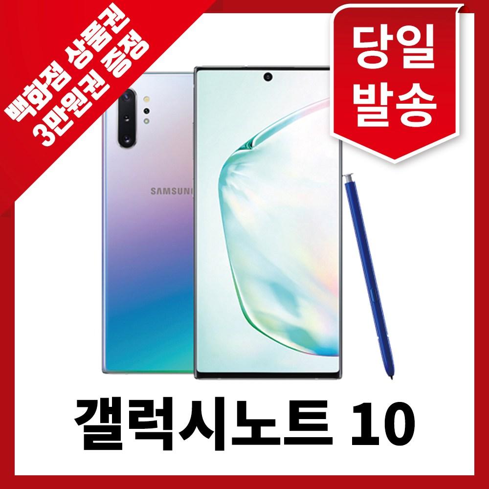 삼성 갤럭시노트10, 5G 스페셜, 기기변경