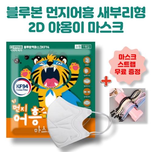 블루본 먼지어흥 KF94 새부리형 소형 마스크 어린이 유아 국내생산 50매