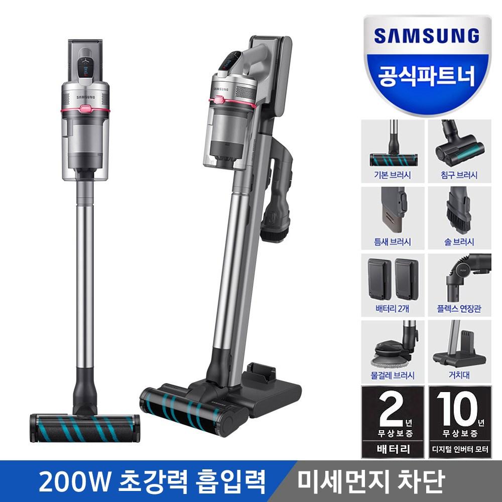 삼성전자 제트 VS20R9044SA 무선 청소기, VS20R9044SA 풀패키지