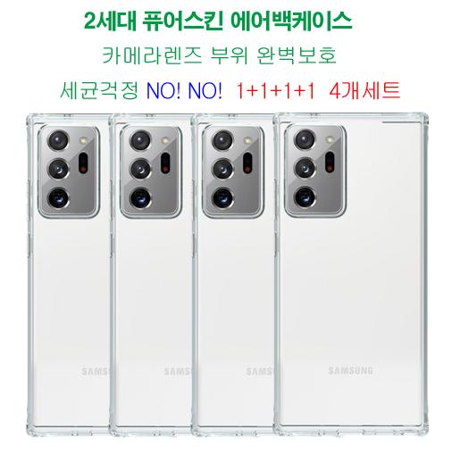 MHM 2세대 퓨어스킨 에어백케이스 (카메라렌즈보호) 1+1+1+1 4개세트