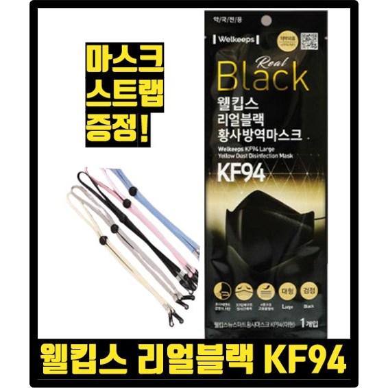 웰킵스 리얼블랙 KF94 황사마스크 대형 약국용 30매 60매 100매 (+마스크스트랩증정)