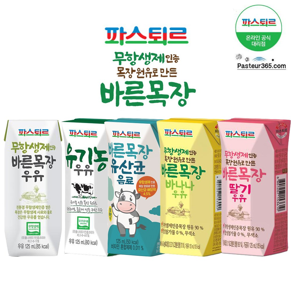 파스퇴르 바른목장우유시리즈/유기농우유125ml(24팩), 바른목장유산균음료125ml(24팩)