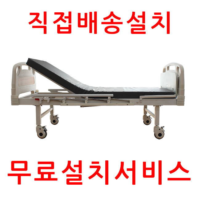 파미무역 병원침대 요양원침대 의료용 환자용 장애인 의료용침대, 우드 (POP 329089697)