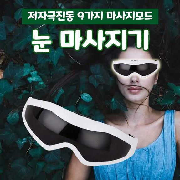 눈피로푸는법 눈 찜질 무선 안마 마사지기 (POP 5623438021)