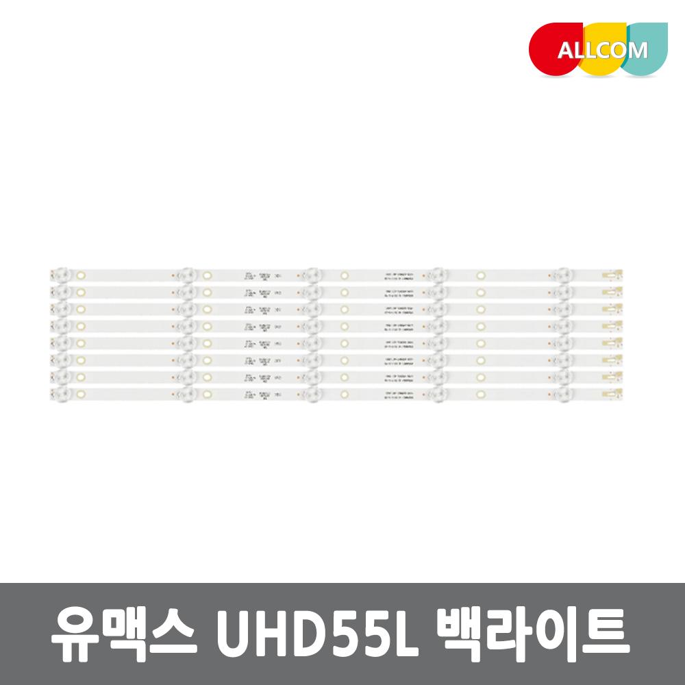 유맥스 55인치 UHD55L TV 백라이트 LED 바 4708-K55WDC-A2113N01-3-5515669962