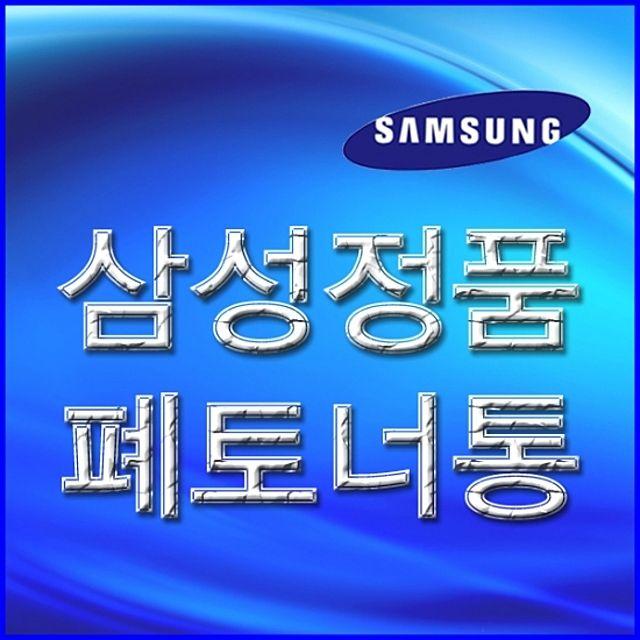 Samsung 정품폐통토너, 이 상품이 마음에 들어요, 이 상품이 마음에 들어요