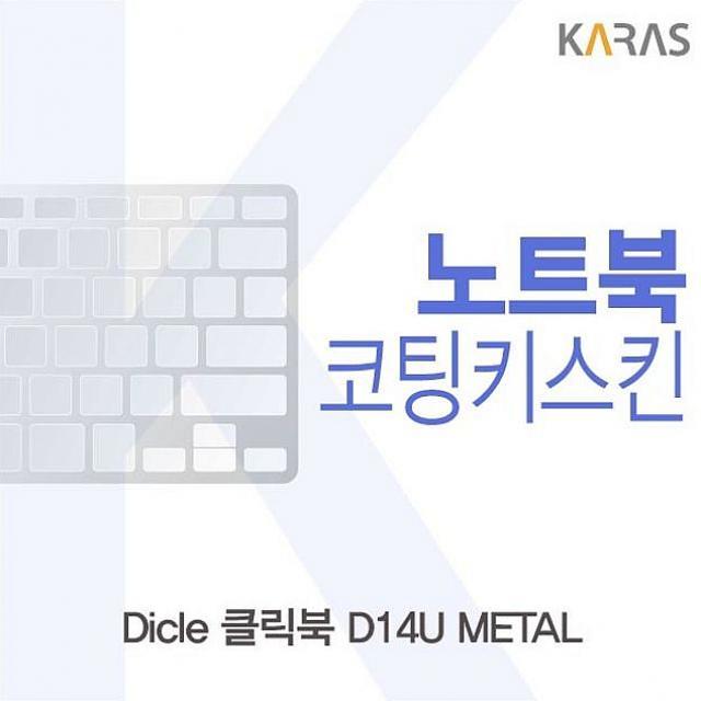 현스토어 디클 클릭북 D14U METAL 코팅키스킨 노트북 키스킨, 1, 해당상품