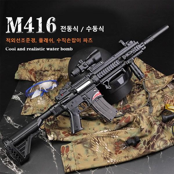 Lehui M416 전동식 풀파츠 수정탄총 젤리탄 수정탄