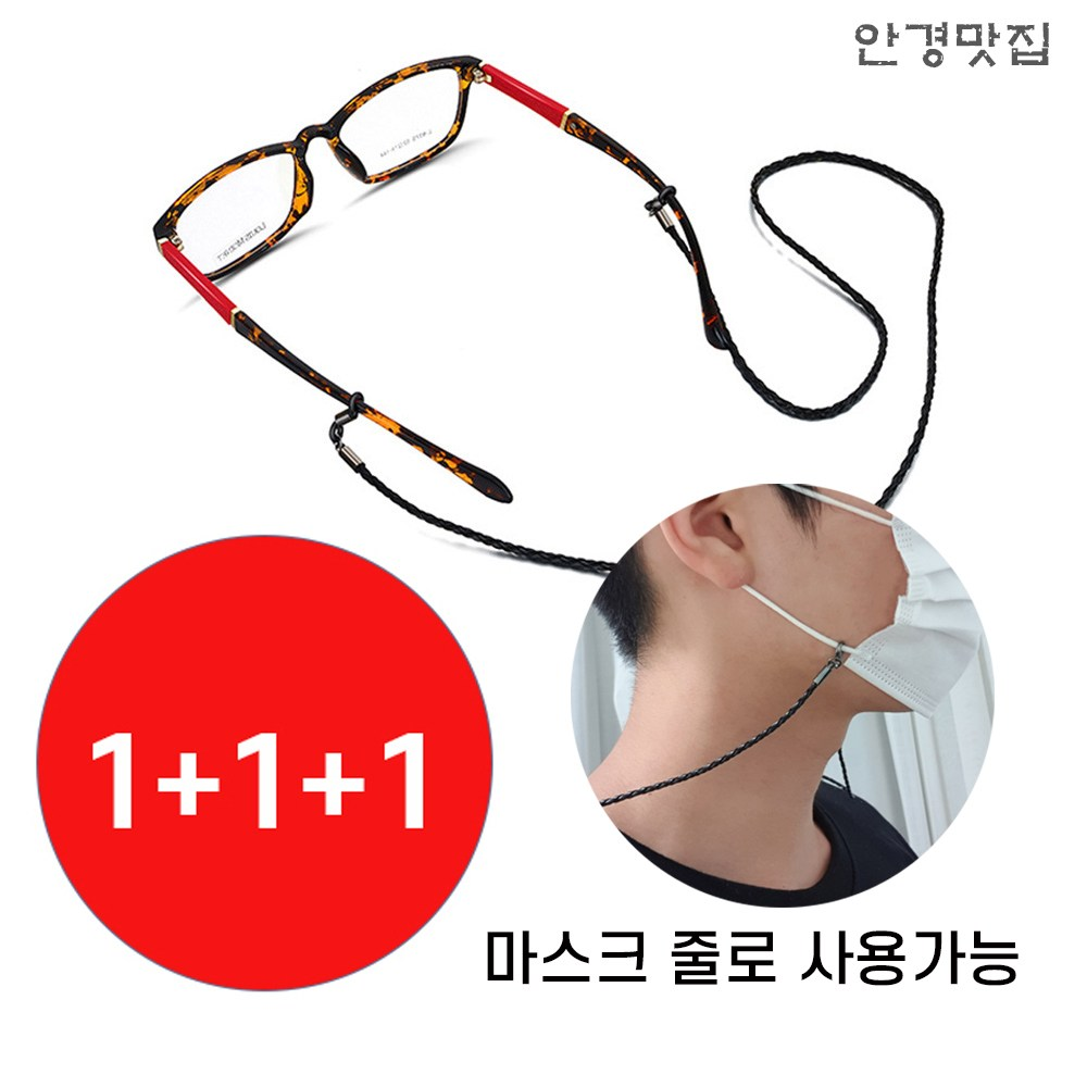 에스컴바인 안경줄 가죽 안경목걸이 선글라스줄 1+1+1(3개세트) 마스크줄로사용가능