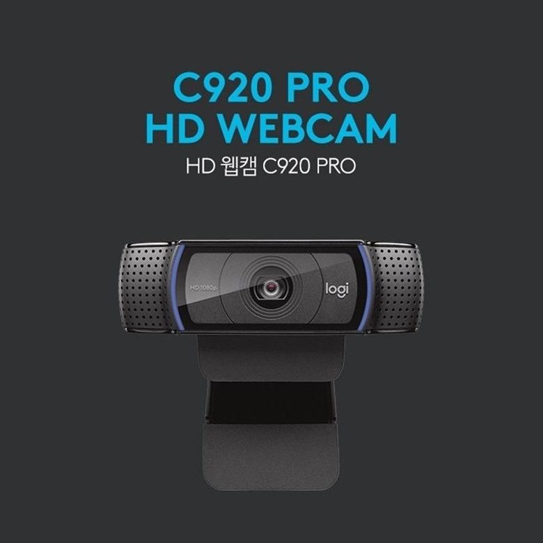 로지텍 웹캠 C920 HD 프로 박스정품