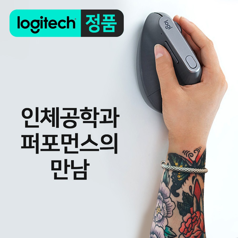 로지텍코리아 정품 MX VERTICAL 인체공학 버티컬 마우스 무선, 단일색상, MX 버티컬마우스