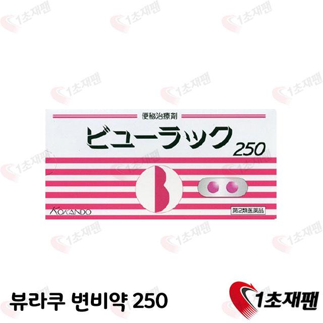 일본 뷰라쿠 변비약 250정 1초재팬, 1개