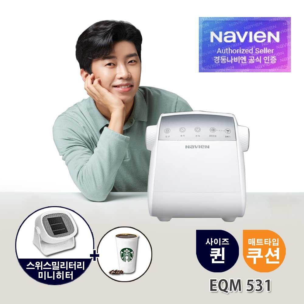 경동나비엔 온수매트 EQM 히트상품 모음전+미니히터증정, EQM531 쿠션형-퀸(커버색상-아이보리)