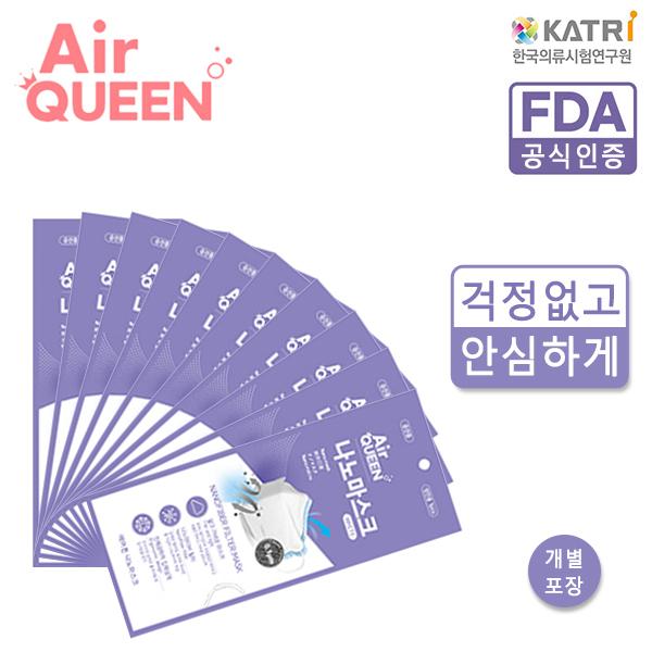 에어퀸 개별포장 국내국제인증통과 나노마스크 10매