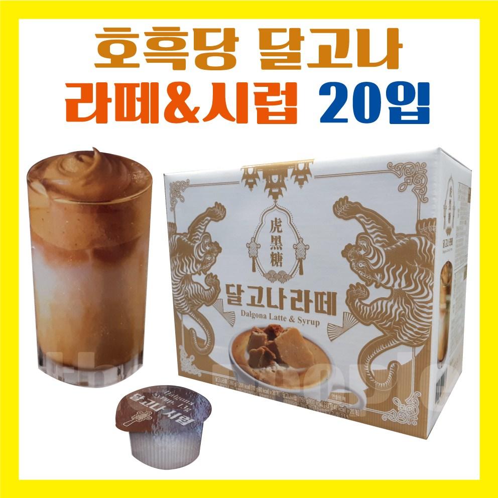 트레이더스 호흑당 달고나 라떼&시럽 20개입 카페커피용품재료홈카페, 13g