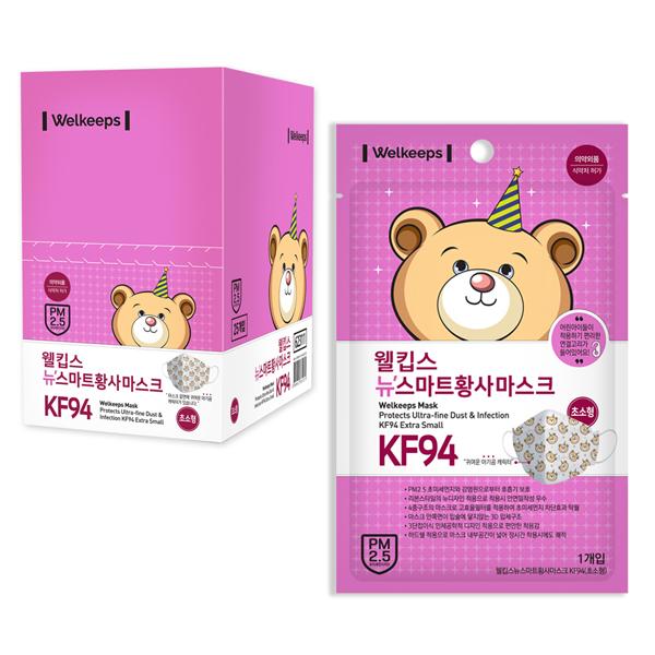 웰킵스 KF94 초소형 마스크 50매입 비말차단 마스크 유아용마스크 아동용마스크