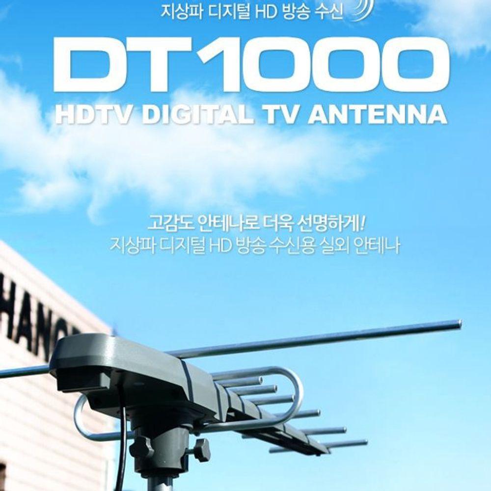 TV 주변기기시리즈 DT-1000 HDTV 안테나 단품 지상파tv tv수신기 지상파uhd 티비수신기 차량용 라디오 fm, 본상품선택