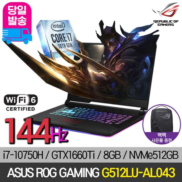 [당일출고]ASUS ROG 게이밍노트북 G512LU-AL043 / i7-10750H / GTX1660Ti / 8GB / NVMe512G, NVMe512GB+선택안함, 기본8GB, 윈도우 미포함