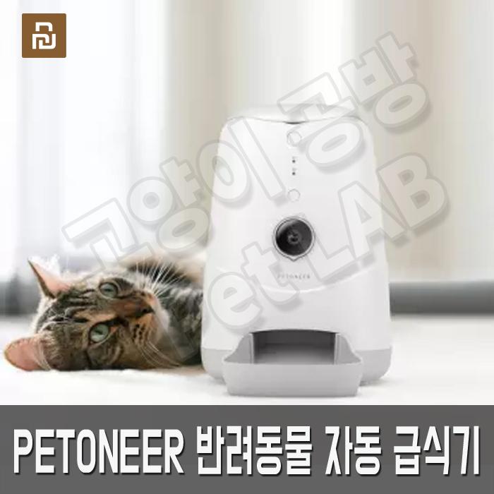 [고양이공방] 샤오미 PETONEER 강아지 고양이 반려동물 스마트 자동급식기 (반려동물 홈카메라 탑재)
