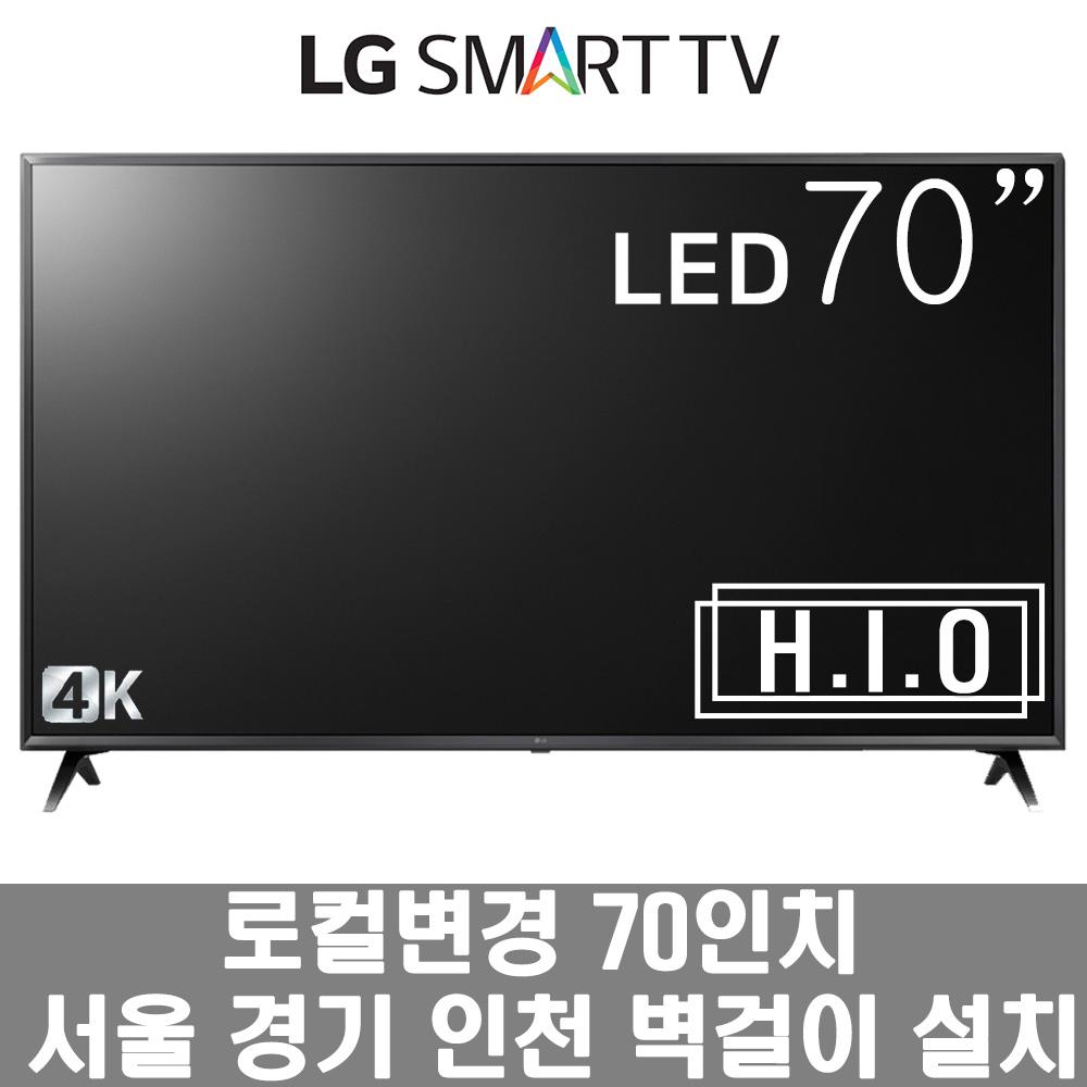 LG스마트TV 70인치70UM6970 수도권벽걸이 로컬변경