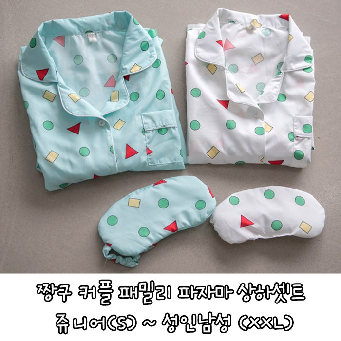 세컨핑크 짱구에디션 남녀커플 긴팔 투피스 안대셋트 잠옷
