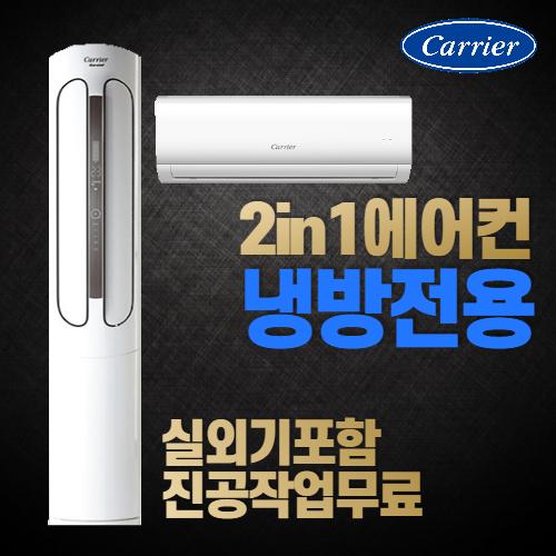 캐리어 에어컨 16평+6평 멀티형에어컨 인버터 실외기포함, CPVM-A164PDGH