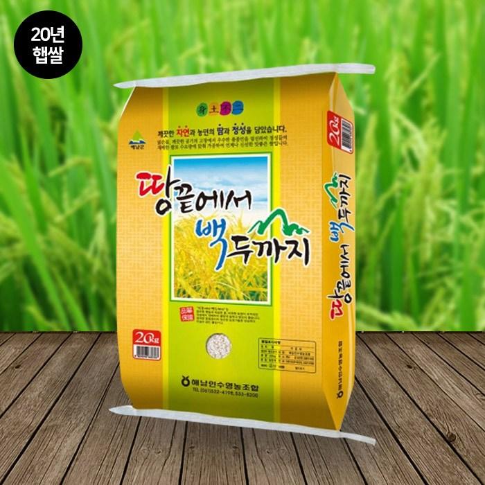 맛있는 신선미 백미 쌀, 신선미 백미 쌀 20kg