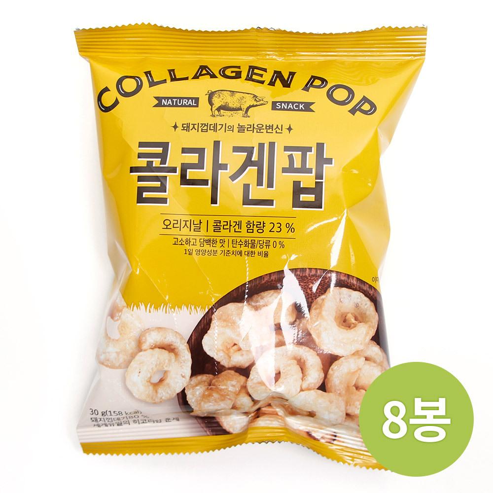콜라겐팝 오리지날 30g x 8봉 /돼지껍데기 튀김과자/키토제닉 저탄고지/탄수화물 0%