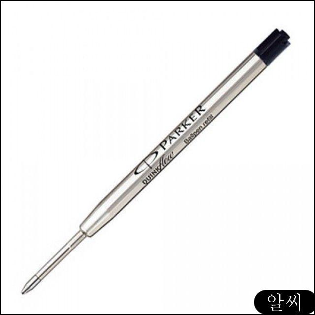 MS 팬시 M-1.0mm) 파카)볼펜심(흑 필기구 문구 만년필, RCMK 본상품선택