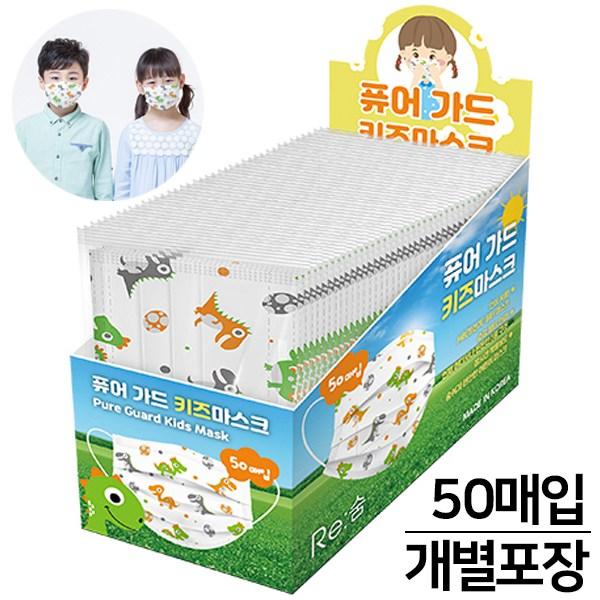 리숨 국내생산 KC인증 멜트블로운 필터 3중 어린이 마스크 개별포장 소형 아동 50매, 50매입 / 1박스