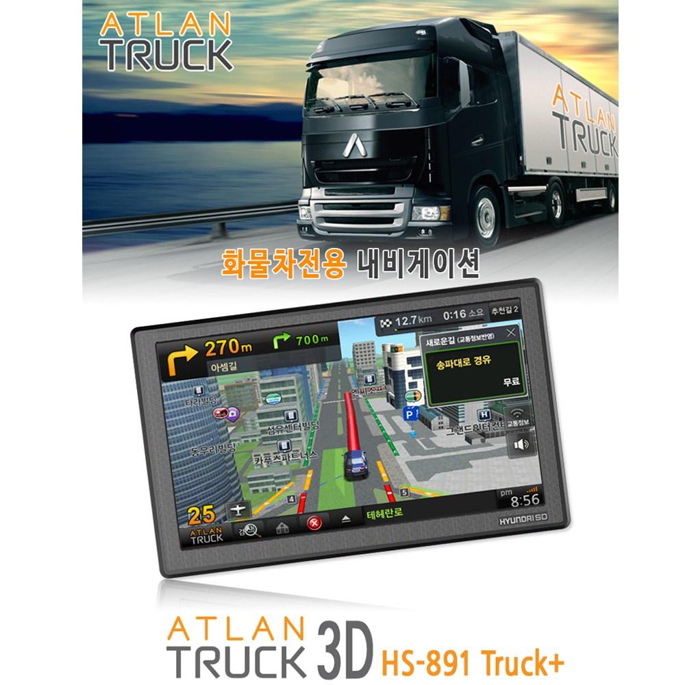 현대에스디 트럭내비 HS-891TRUCK 아틀란3D맵 탑재 8인치 와이드 네비 대형차 탑차 화물차 전용 네비게이션, HS891