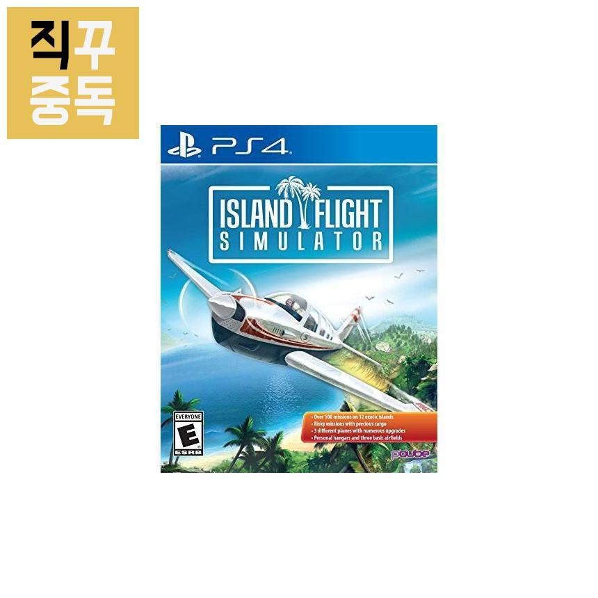 PS4 아일랜드 플라이트 시뮬레이터 비행, 단품