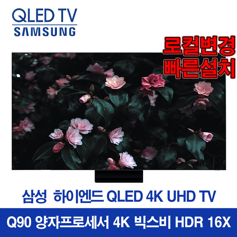 삼성 55인치 QLED 4K 55Q90 UHD 스마트 미사용 리퍼TV, 매장방문수령 (POP 5729563003)